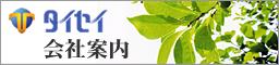 株式会社タイセイシュアーサービス 会社案内